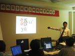 連育仁老師 教導製作數位字卡 :: 2009.5.30